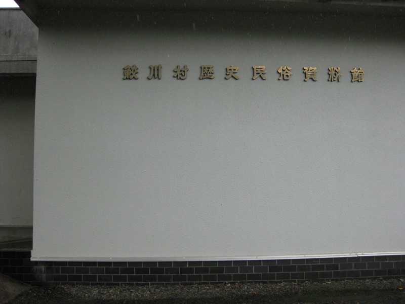 鮫川村歴史民俗資料館