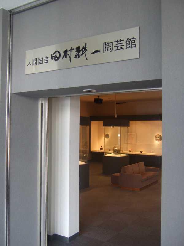 人間国宝田村耕一陶芸館
