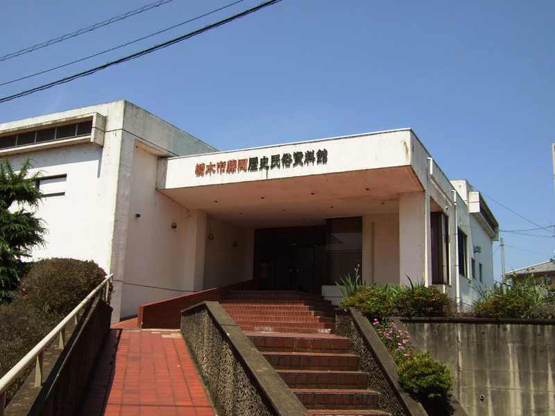 栃木市藤岡歴史民俗資料館