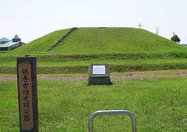 鶴巻古墳史跡公園