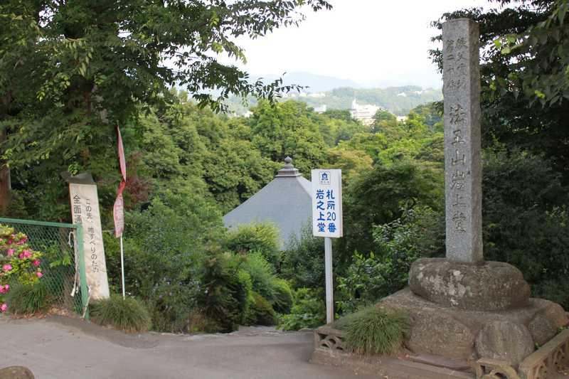 法王山岩之上堂(第20番札所)