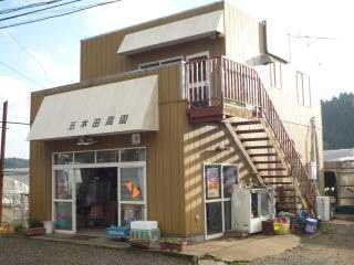 五木田観光農園