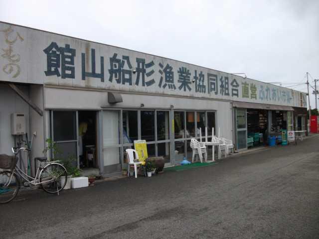 館山船形漁業協同組合直営ふれあい市場