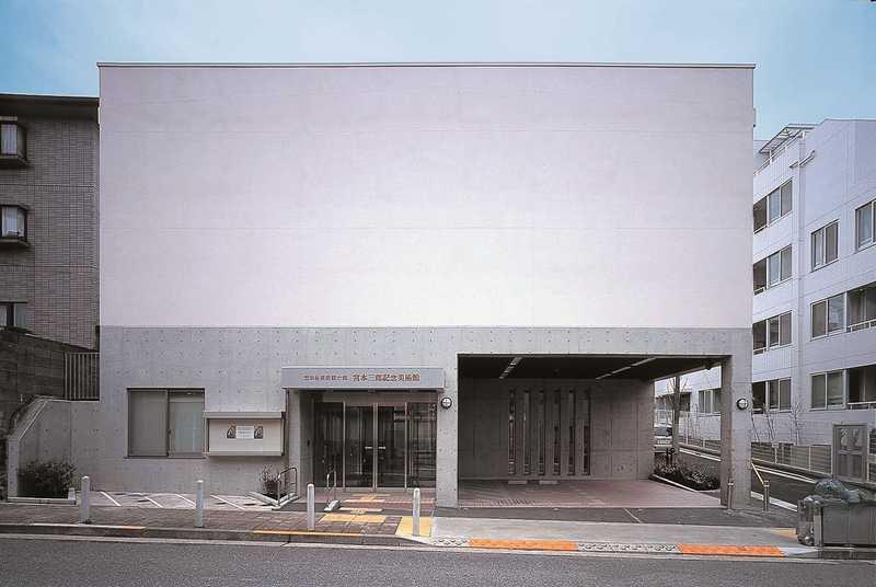 世田谷美術館分館宮本三郎記念美術館