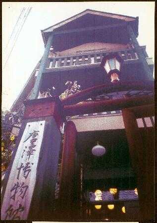 唐澤博物館