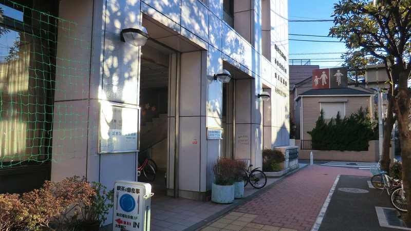 豊島区立郷土資料館