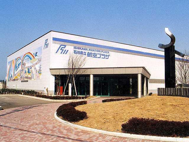 石川県立航空プラザ