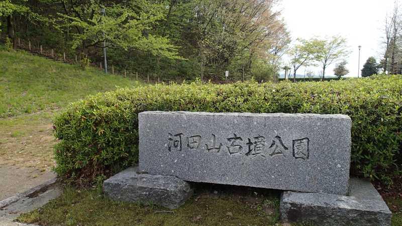 河田山古墳公園