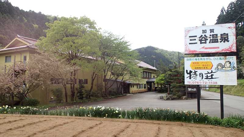 加賀三谷温泉