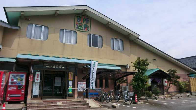 別所新加賀温泉温泉会館