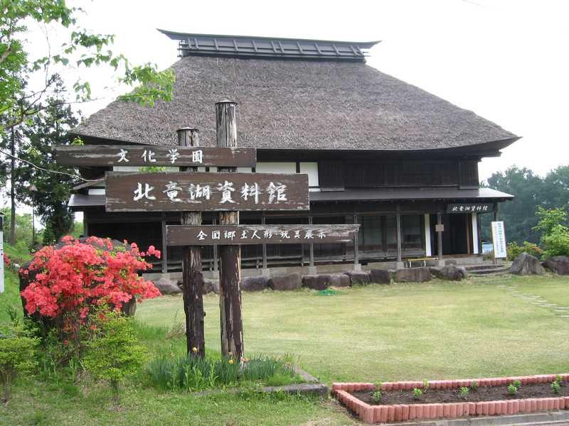 文化学園北竜湖資料館