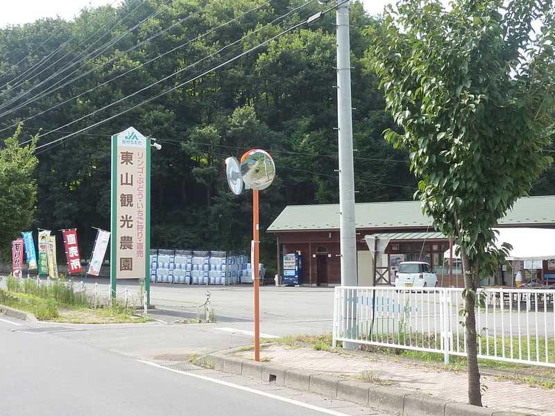 塩田東山観光農園