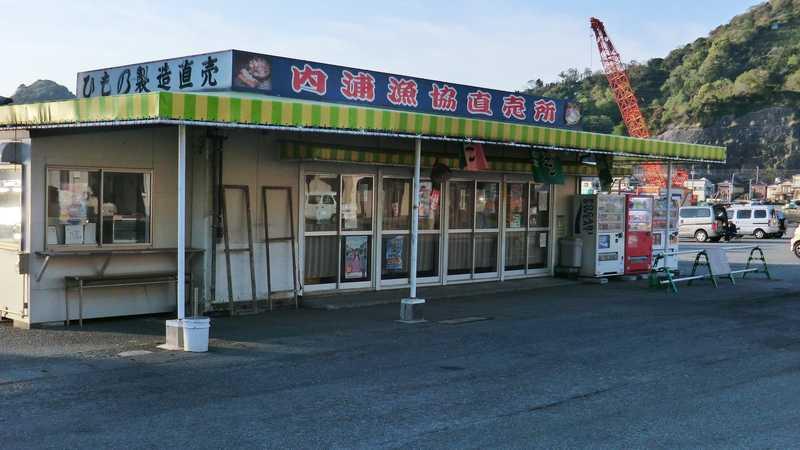 内浦漁業協同組合直売所