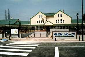 碧南市農業活性化センターあおいパーク