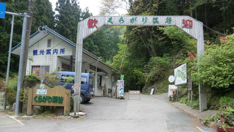 愛知県 くらがり渓谷キャンプ場 の写真g594