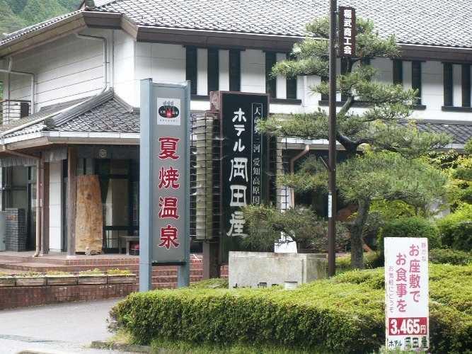 夏焼温泉郷