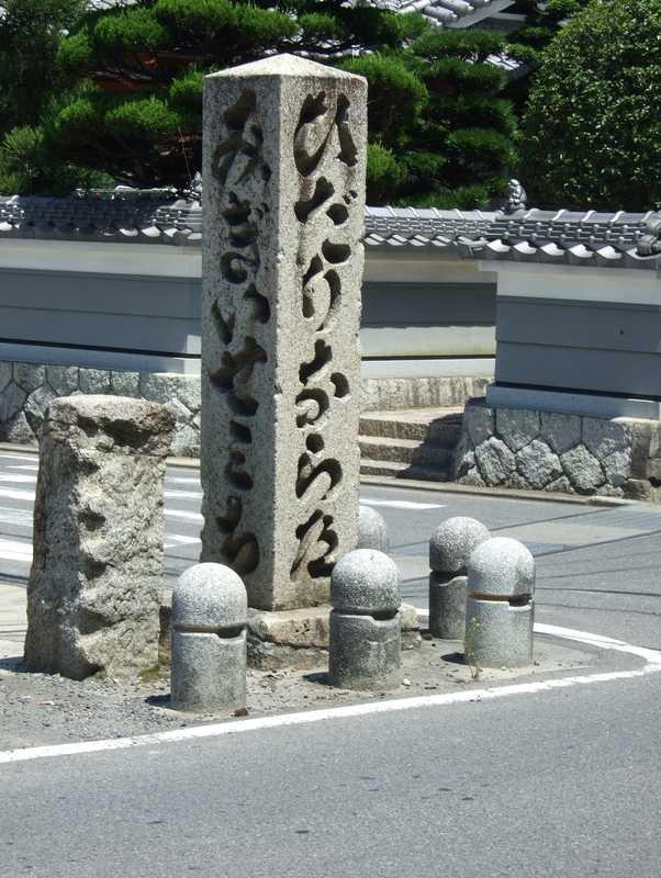 鍵屋之辻史跡公園
