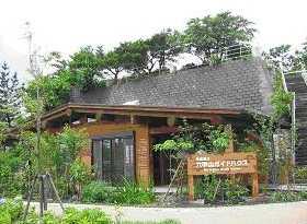 兵庫県立六甲山自然保護センター