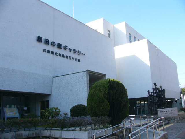 兵庫県立美術館王子分館(原田の森ギャラリー)