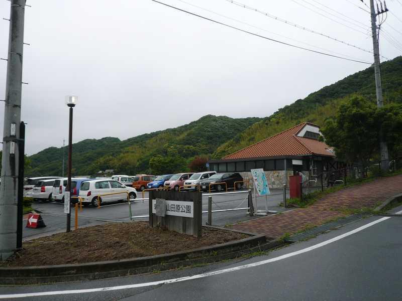山田原公園