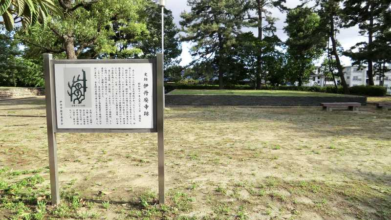 伊丹史跡公園