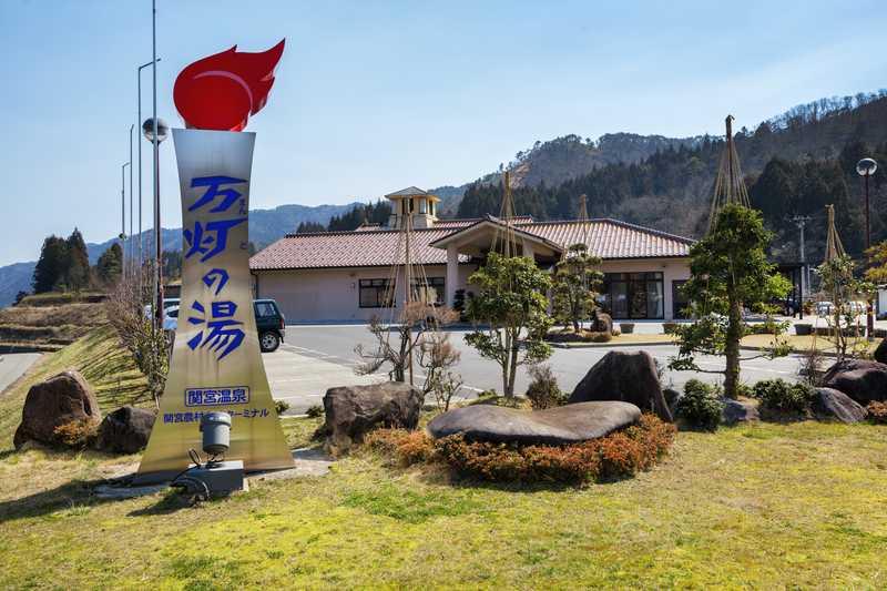 関宮農村交流ターミナル