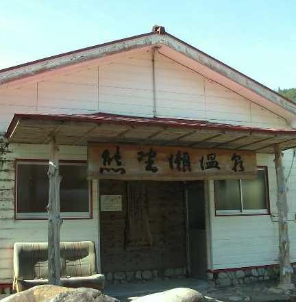 熊野瀬温泉キャンプ場