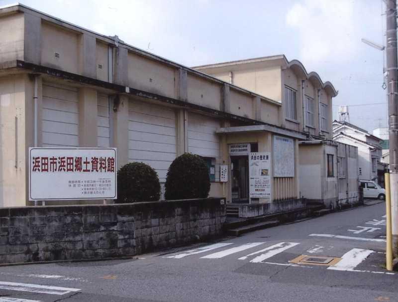 浜田市郷土資料館