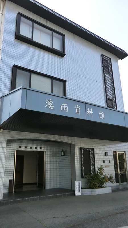 渓雨資料館