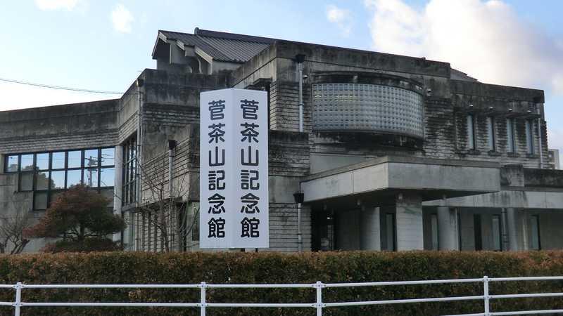 菅茶山記念館