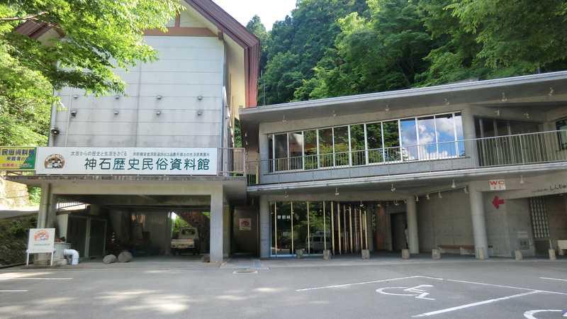 神石高原町立歴史民俗資料館