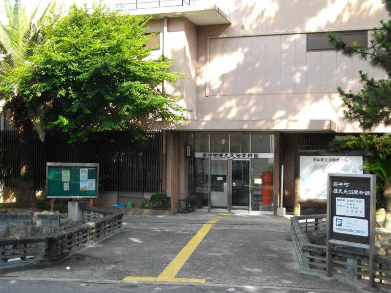 府中町歴史民俗資料館