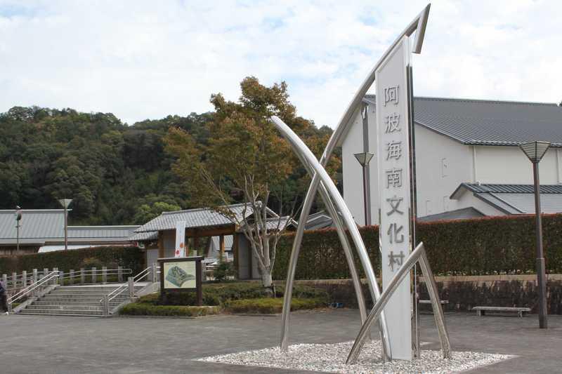 阿波海南文化村