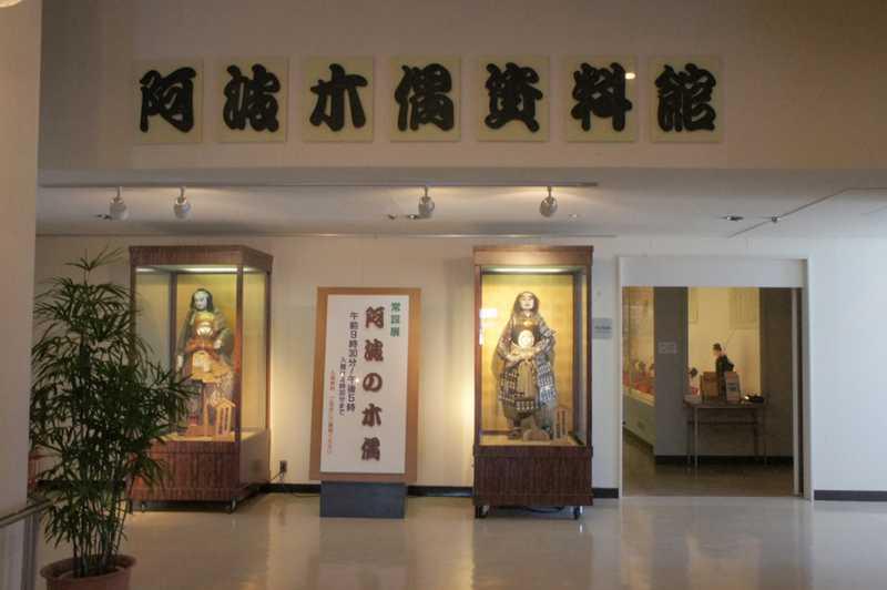 徳島県郷土文化会館阿波木偶資料館