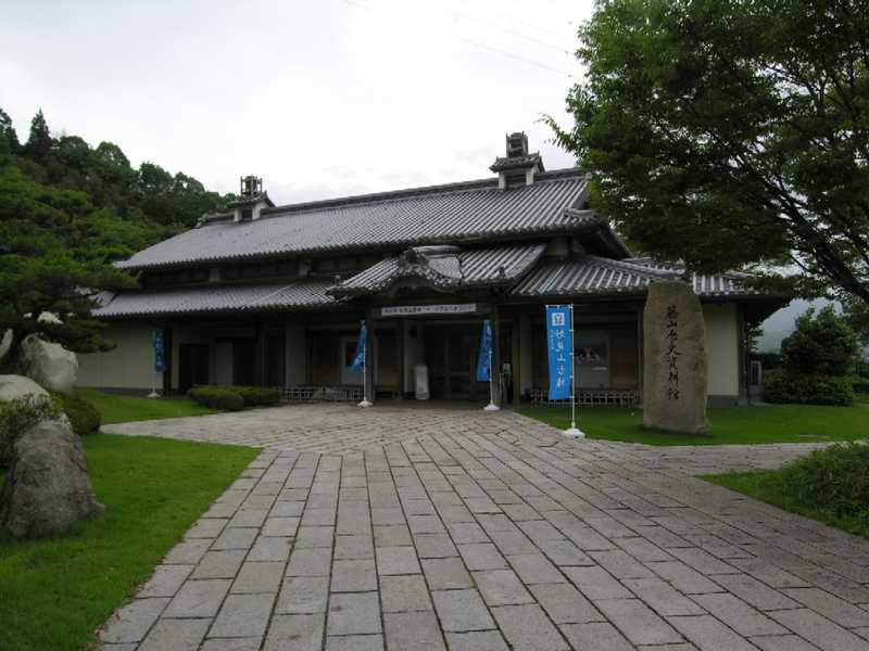 大西藤山歴史資料館