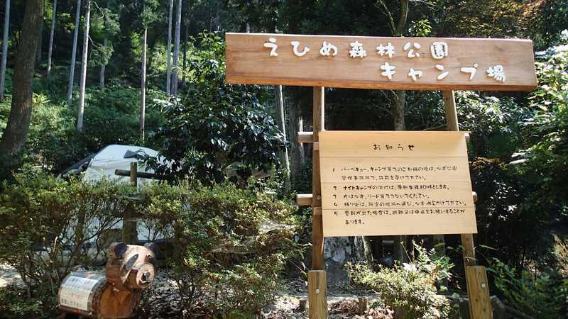 えひめ森林公園キャンプ場