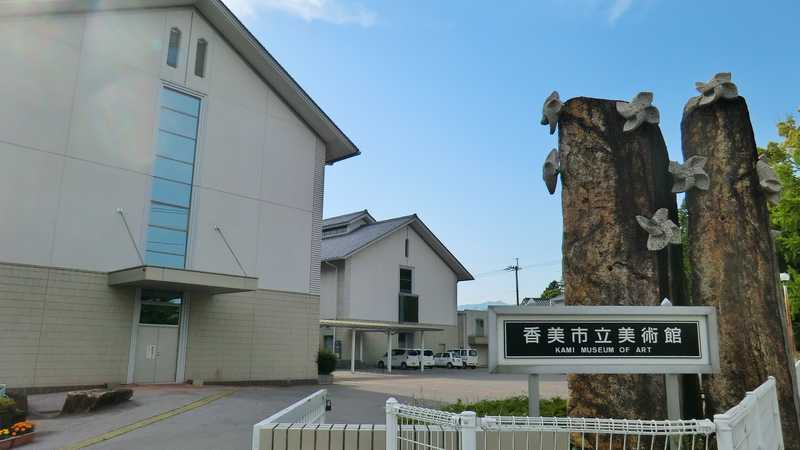 香美市立美術館