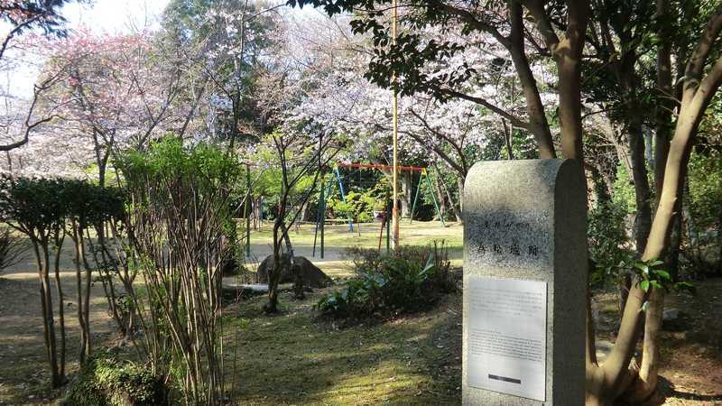 為松公園(中村城跡)