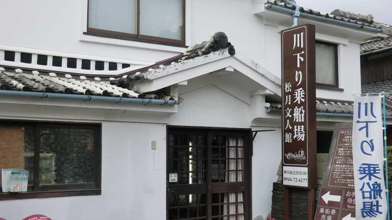 松月文人館