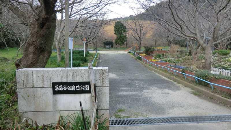 菖蒲谷池自然公園