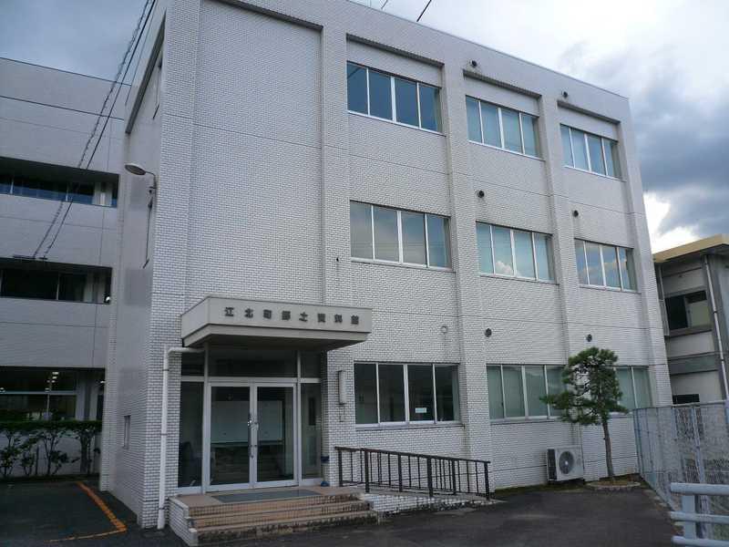江北町郷土資料館