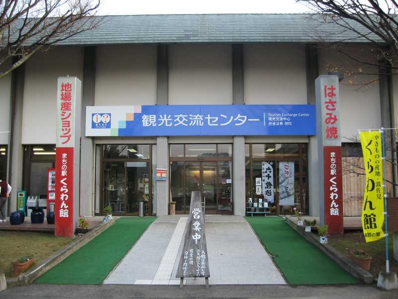 波佐見町陶芸の館
