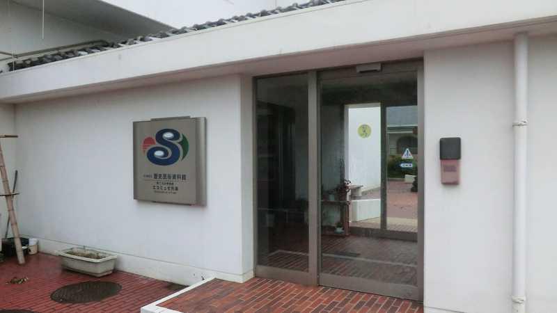長崎市外海歴史民俗資料館
