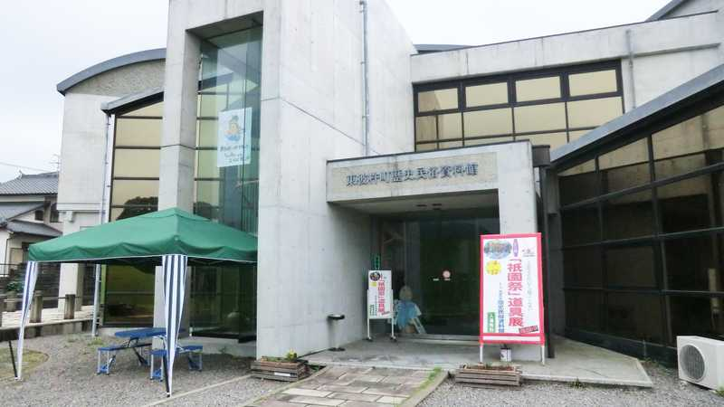 東彼杵町歴史民俗資料館