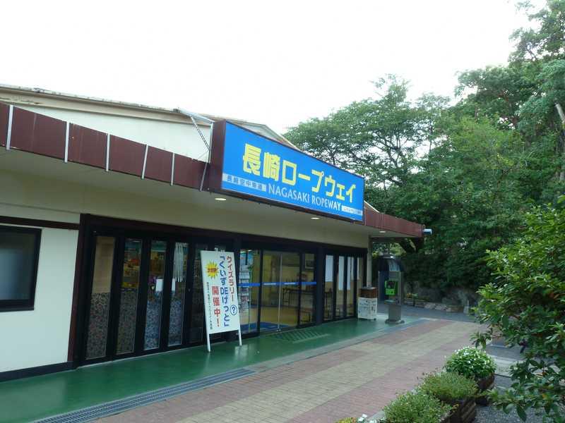 長崎ロープウェイ・水族館事務局