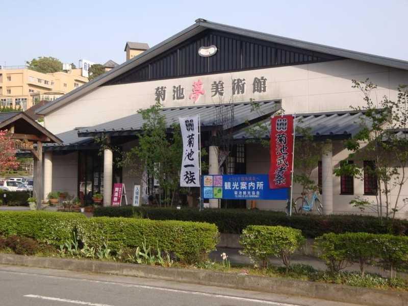 菊池夢美術館