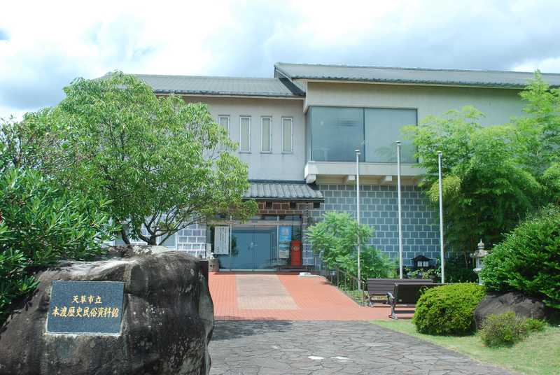 天草市立本渡歴史民俗資料館