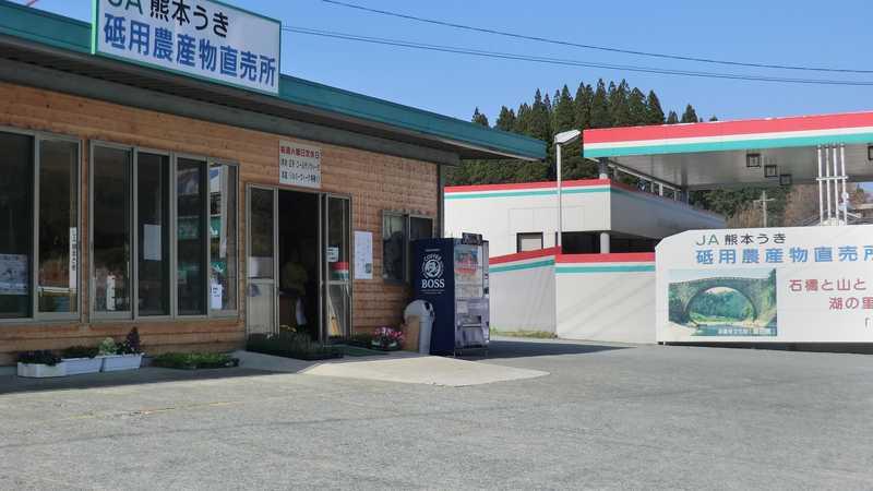 JA熊本うき砥用農産物直売所