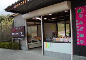 生駒高原りんご園