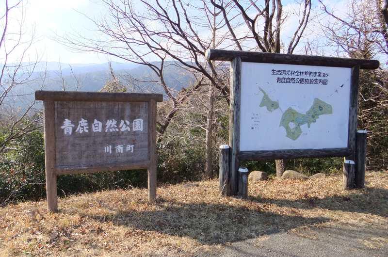 青鹿自然公園